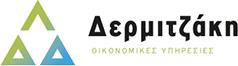 Λογιστικό γραφείο Δερμιτζάκης